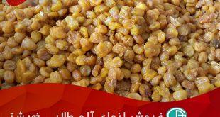 آلو بخارا همدان