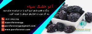 فروش آلو سیاه خشک